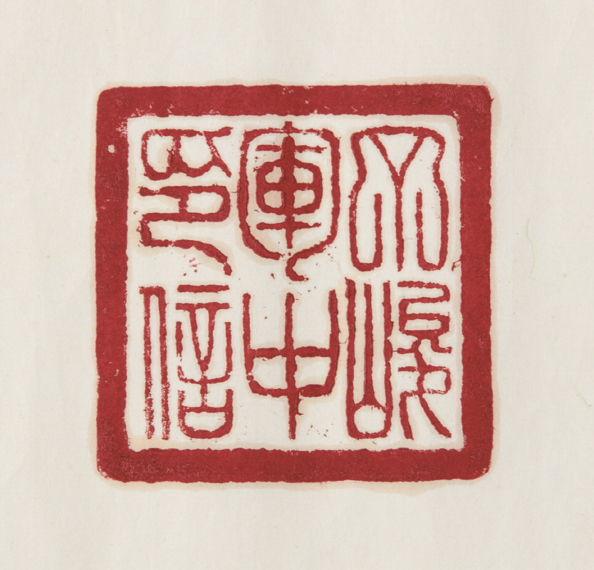 A Jade Seal, Ming Dynasty (3)