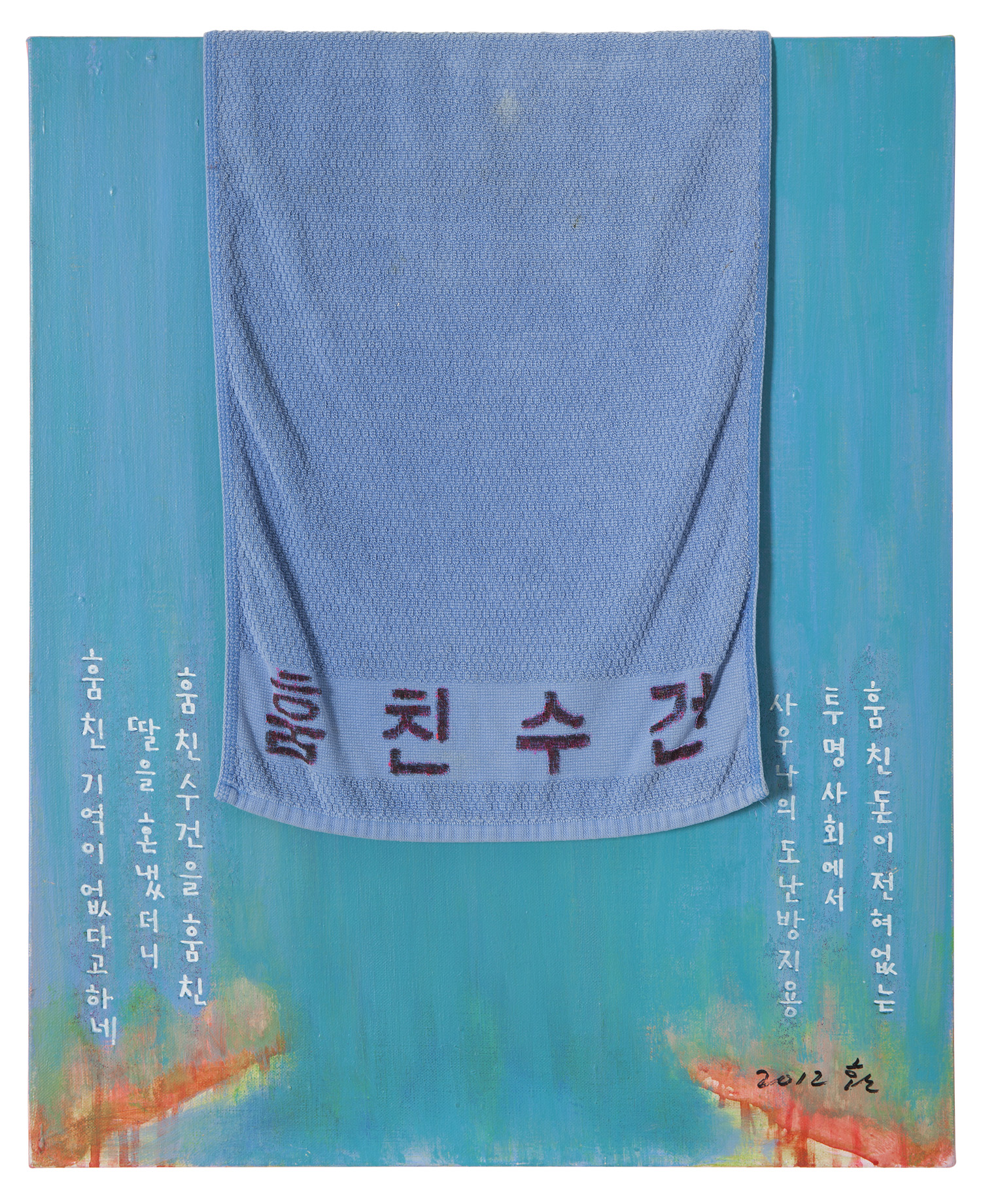 A Stolen Towel, 2012, Acrylic and towel on canvas, 65x53.2cm