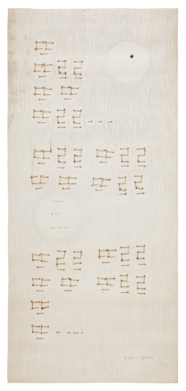 The Singing of Insects after Park Sungryong's Poem 'The Singing of Insects', 1990, Matchsticks and a model of insect on wallpaper, 228x102cm