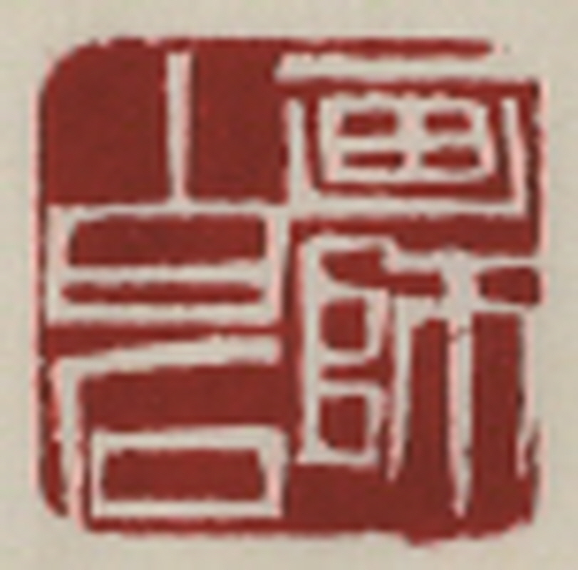 Carved Stone Seal of Qibaishi, Republic Period