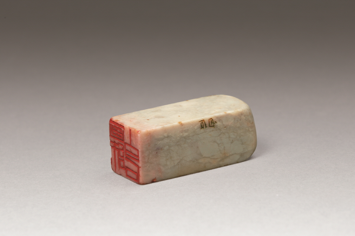 Carved Stone Seal of Qibaishi, Republic Period, H7.3 W2.9 (2)