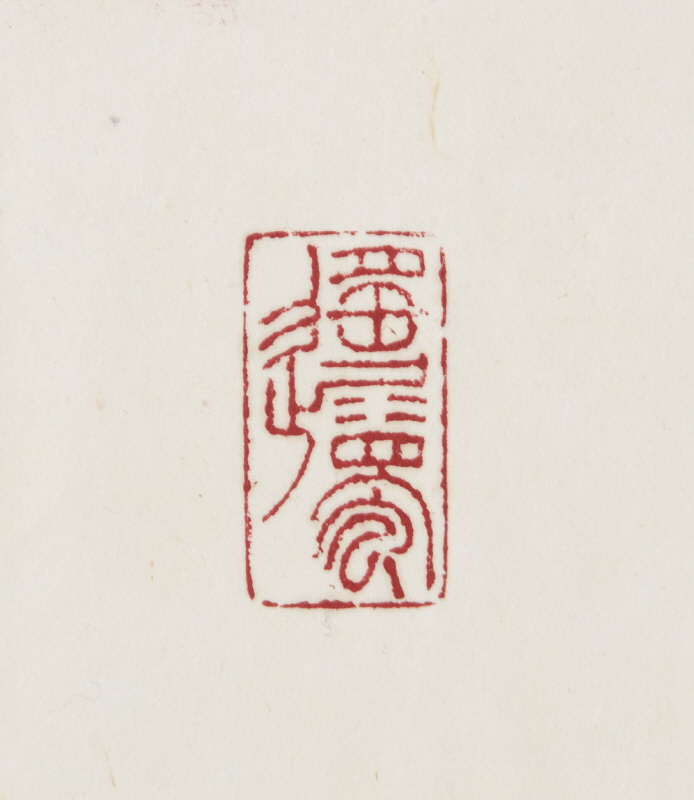 Tianhuang Stone Square Seal with a 'Mythical Beast' Knob, Qing Dynasty (2)